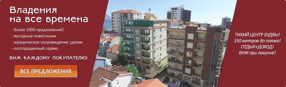 Недвижимость в черногория бар